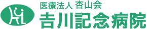 医療法人 杏山会 吉川記念病院